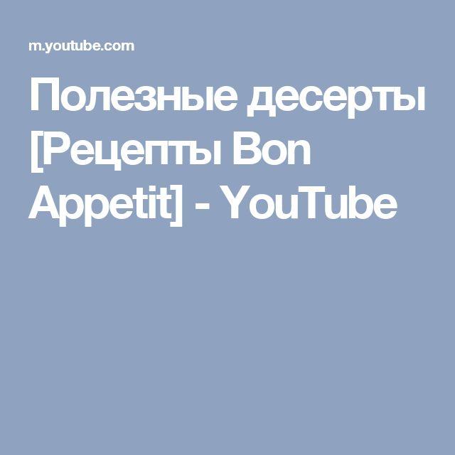 Полезные десерты [Рецепты Bon Appetit] - YouTube