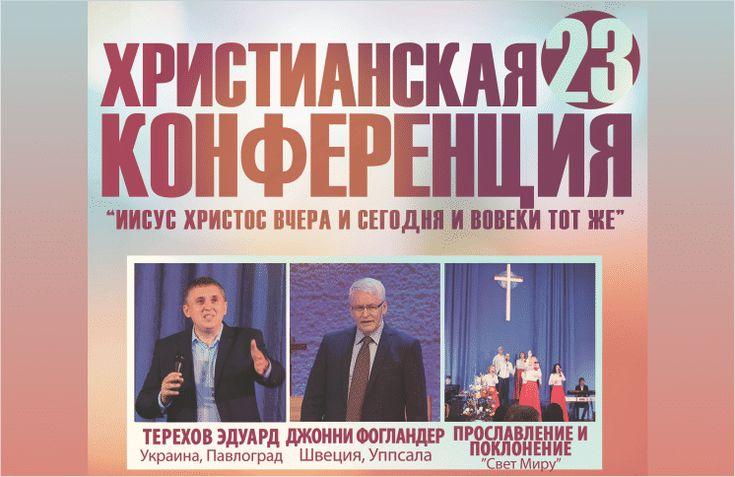 18 и 19 июля церковь «Свет Миру» г. Павлоград (Украина) празднует 23-летие. По этому случаю церковь проведет двухдневную конференцию «Иисус Христос вчера и сегодня, и вовеки тот же», сообщает 316NEWS. 18 июня будет приурочено 23 дню рождения церкви. Служить на двухдневной конференции будут Джонни Ф