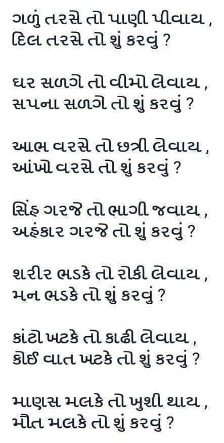 21 Best Gujarati Lines Images On Pinterest