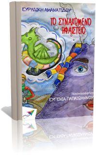 Τίτλος : Το συναχωμένο ηφαίστειο   Συγγραφέας : Ευρυδίκη Αμανατίδου  ISBN: 978-618-5040-02-4