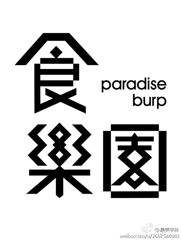 Chinese logotype / 食 樂園