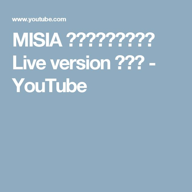 MISIA 【あの夏のままで】 Live version 高画質 - YouTube