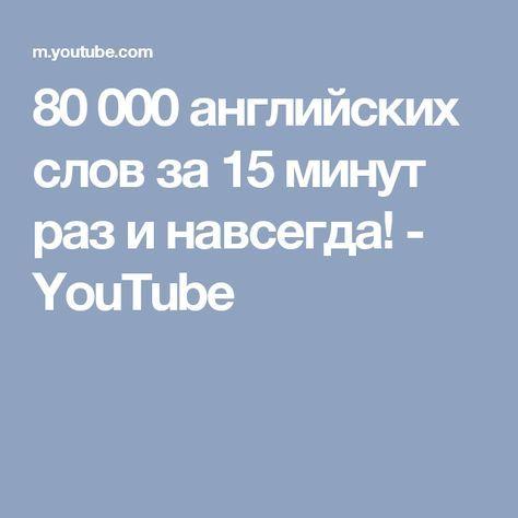 80000 АНГЛИЙСКИХ СЛОВ ЗА 15 МИНУТ СКАЧАТЬ БЕСПЛАТНО