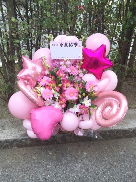 欅坂46様へ! 個別握手会@幕張メッセへの祝花