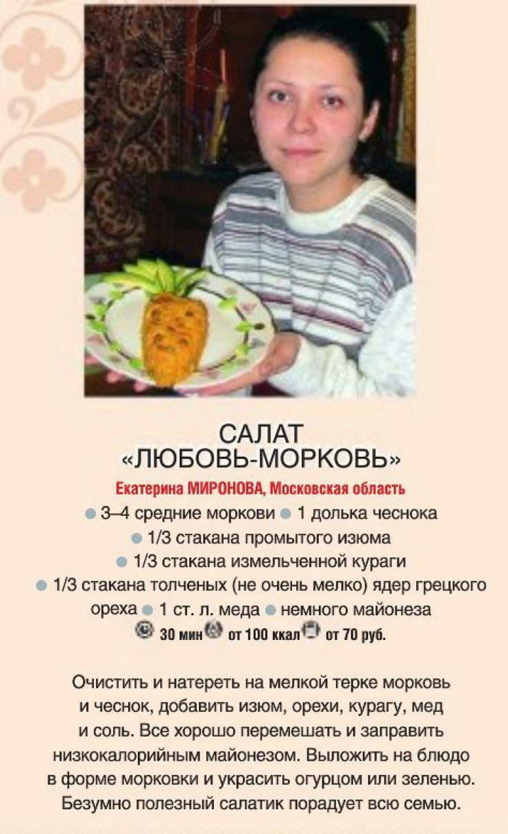 салат любовь-морковь