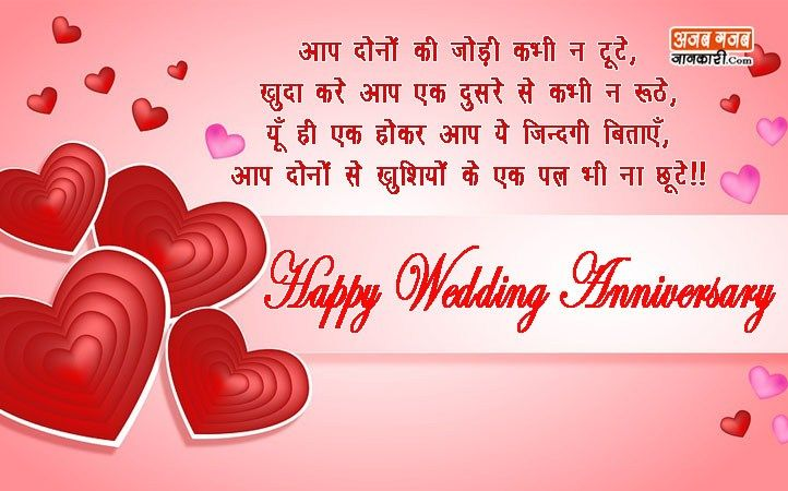 Happy Marriage Anniversary Wishes In Hindi Quotes Shayari Msg