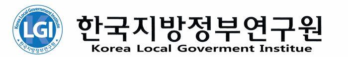 한국지방정부연구원