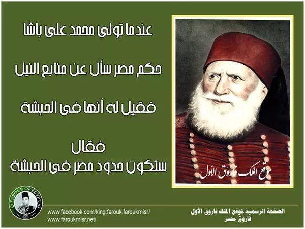 هكذا قال محمد على باشا عندما سأل عن منابع النيل ذكرى ميلاد محمد على الصفحة الرسمية لموقع الملك فاروق الاول فاروق مصر Egypt London England Egyptian