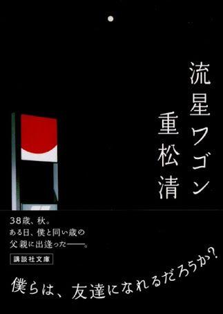 流星ワゴン 小説 - Google 検索
