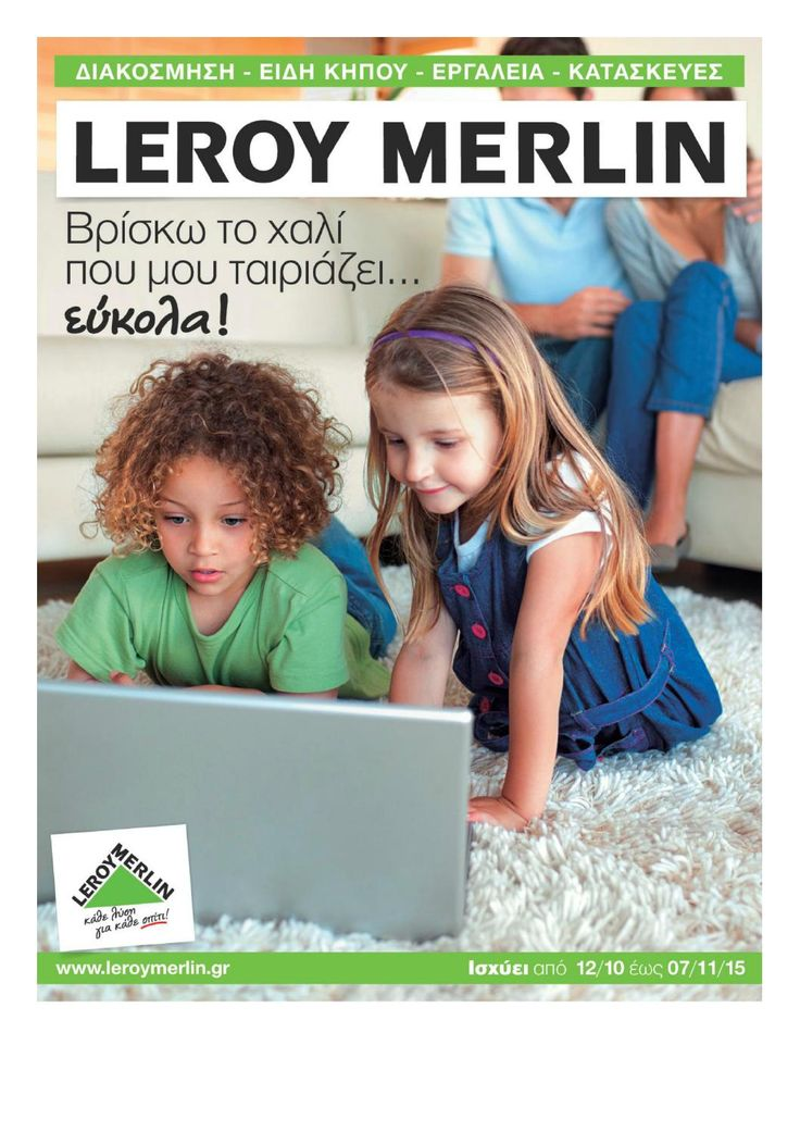 Leroy Merlin. Online φυλλάδιο «Βρίσκω το χαλί που μου ταιριάζει…εύκολα!» Προϊόντα θέρμανσης. Το φυλλάδιο προσφορών ισχύει από 12.10 έως 07.11.2015 Ξεφυλλίστε το online : http://www.helppost.gr/prosfores/home-stores/leroy-merlin/