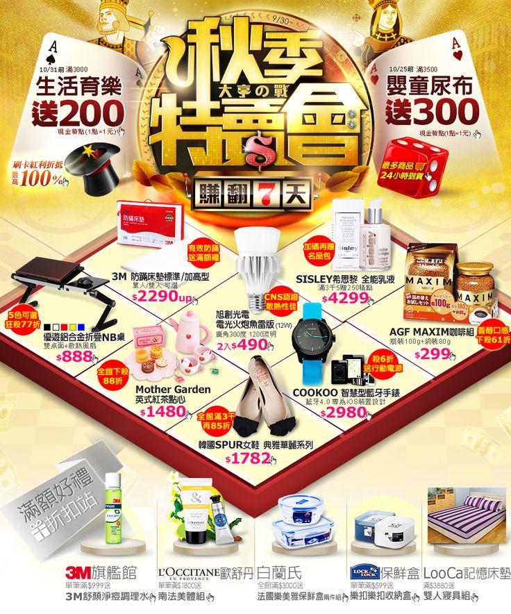 【PChome 24h購物】秋季特賣會★大亨之戰‧搶奪優惠,全台灣24小時到貨!