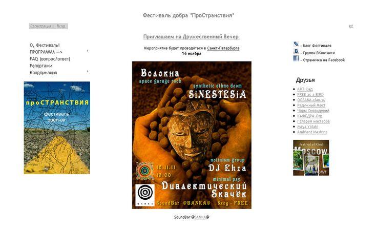 Сайт для этно-фестиваля «ПРОСТРАНСТВИЯ» Дизайн, верстка, программирование, наполнение и поддержка сайта - Oldesign.ru/portfolio