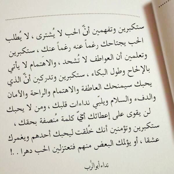 Pin By Merna Assaf On Kitabat Words Quotes Arabic Quotes Math