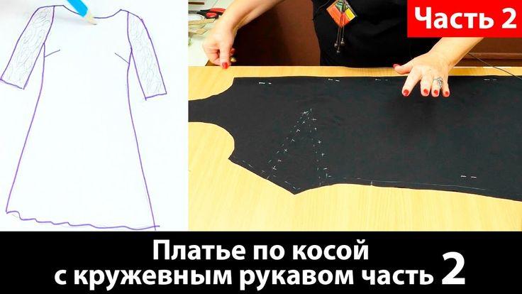 Кроим платье по косой с кружевным рукавом часть 2