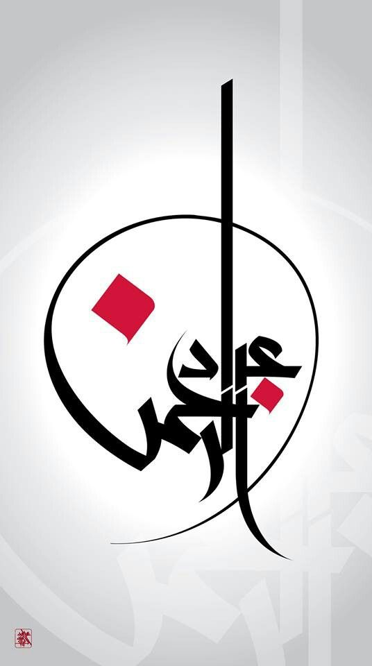 :::: ♤ ✿⊱╮☼ ☾ PINTEREST.COM christiancross ☀❤•♥•*[†] ::::Arabic calligraphy