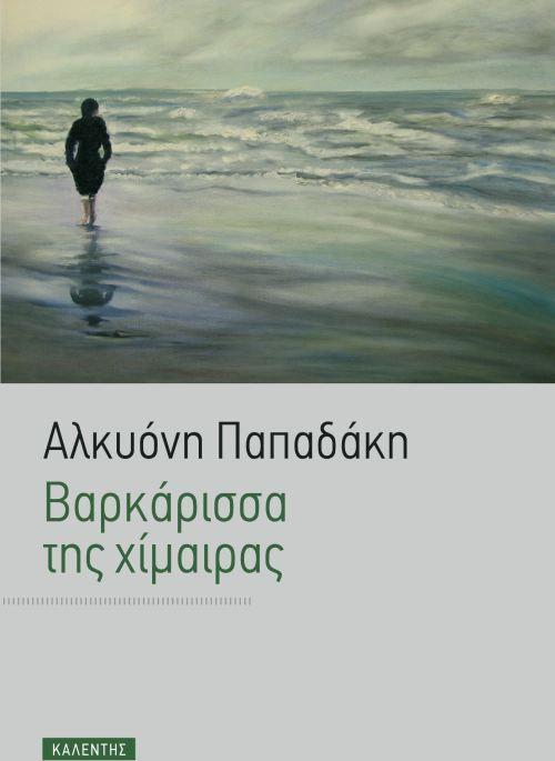 Αλκυόνη Παπαδάκη, Βαρκάρισσα της χίμαιρας