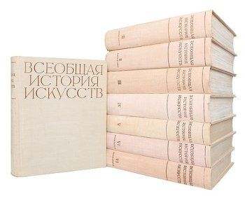 Книги по искусству.