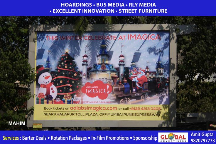 Best theme park in mumbai - Adlabas Imagica Outdoor Advertising Agency - Global Advertisers: The Ultimate Choice in Outdoor Advertising Premium Quality Hoardings at Prominent Areas of Mumbai, Maharashtra For attractive package deals contact us now – Mr. Sanjeev Gupta -9820082849   ¬¬¬  www.globaladvertisers.in
