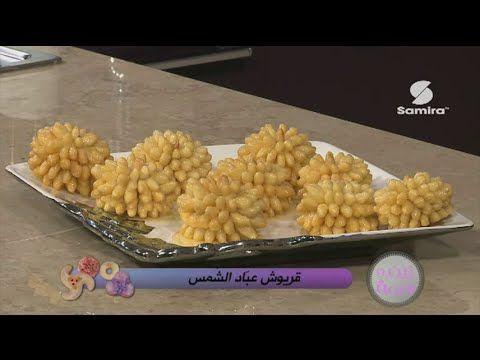 Oltre 1000 idee su samira tv su pinterest torta recette for Samira t v cuisine