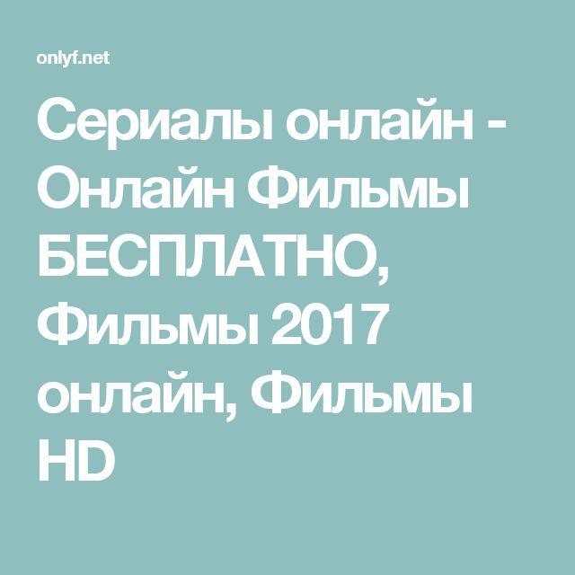 Сериалы  онлайн - Онлайн Фильмы БЕСПЛАТНО, Фильмы 2017 онлайн, Фильмы HD