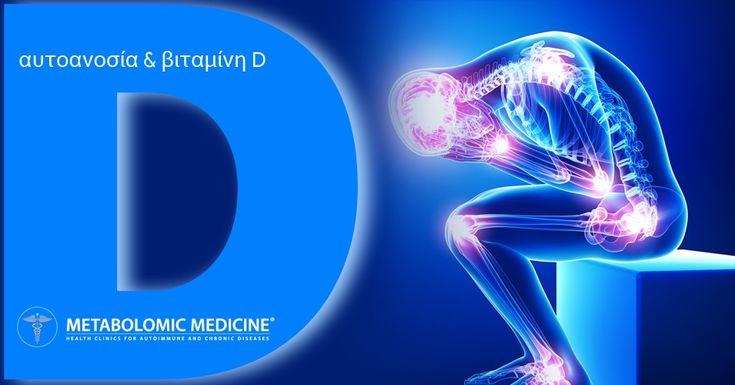 Φλεγμονώδεις νόσοι του Εντέρου, Αυτοανοσία και βιταμίνη D