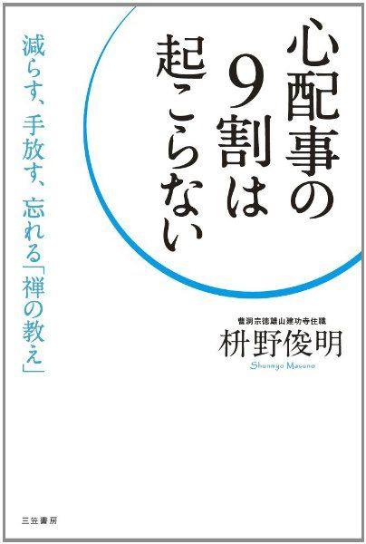 心配事の9割は起こらない: 減らす、手放す、忘れる「禅の教え」 (単行本):Amazon.co.jp:本