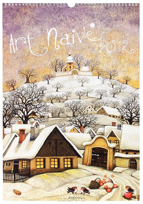 Календарь «Art Naive»