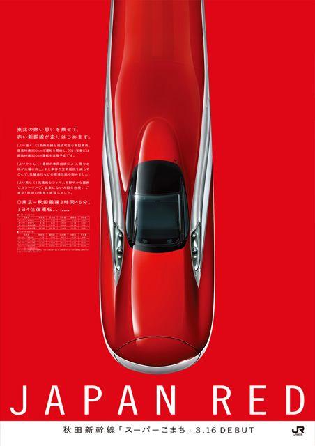 「JAPAN RED」(デビュー篇) B1ポスター