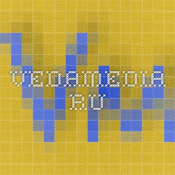 vedamedia.ru