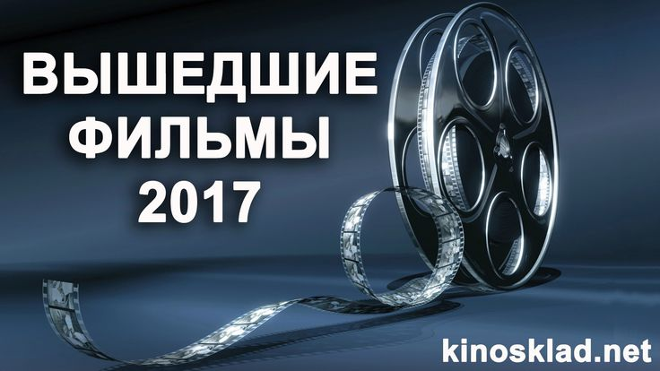 Список полных фильмов вышедших 2017 году http://kinosklad.net/novinki-kino-2017/ Афера по-английски (2017) Без тормозов (2017) Великая стена (2017) Викинг (2017) Гибби (2017) Джеки (2017) Джимми – покоритель Америки (2017) Джокер (2017) Затмение (2017) Коммивояжер (2017) Лев (2017) Молчание (2017) Монстр-траки (2017) Не стучи дважды (2017) Невеста (2017) Ночная жизнь (2017) Преисподняя (2017) Призрак дома Бриар (2017) Притяжение (2017) Рай (2017) Рождество, опять (2017) Семейное ограбление…