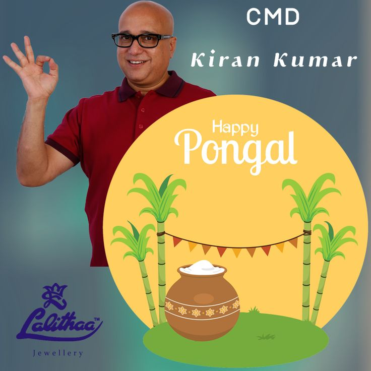 Kiran Kumar | The sun shines bright, To guide and lead us the way, Towards bountiful harvest season, Blessed with prosperity and joy Happy Pongal! #KiranKumar