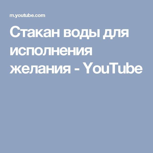 Стакан воды для исполнения желания - YouTube