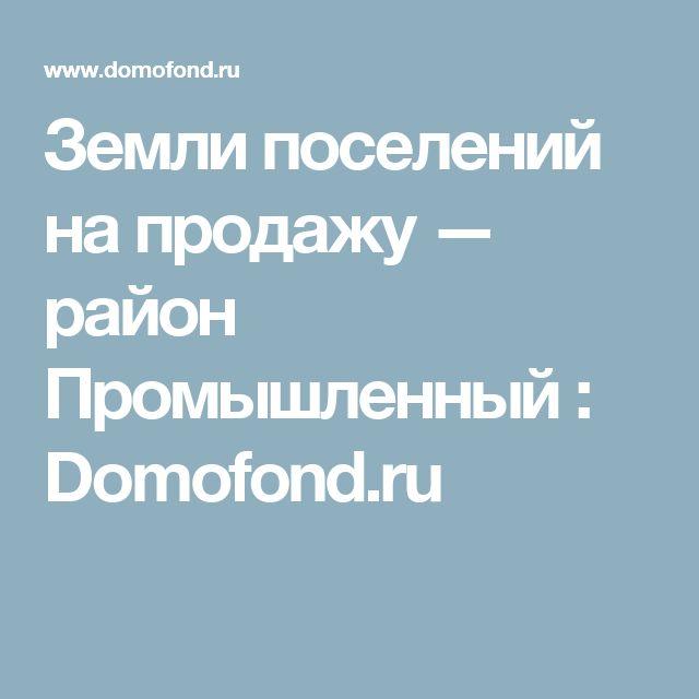 Земли поселений на продажу —  район Промышленный : Domofond.ru