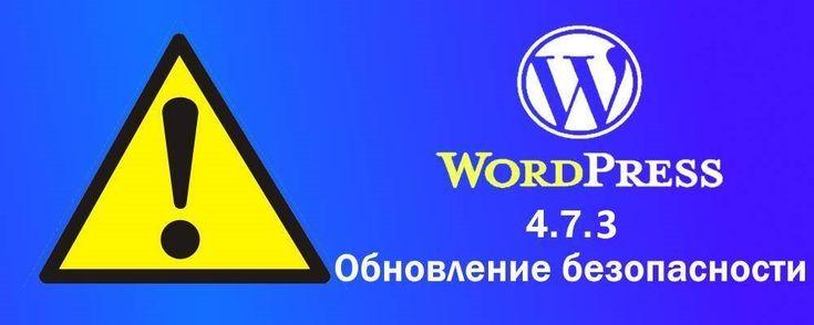 Релиз безопасности Вордпресс 4.7.3 привнес 6 исправлений дыр, а также фиксинг 39 багов