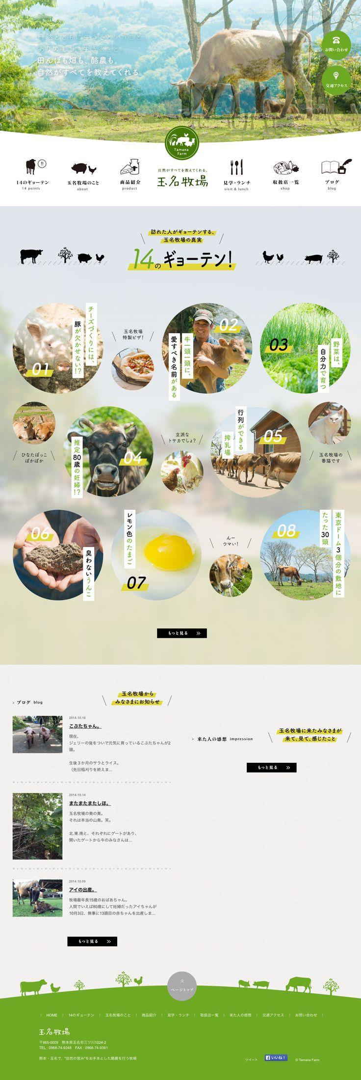 farm website inspiration
