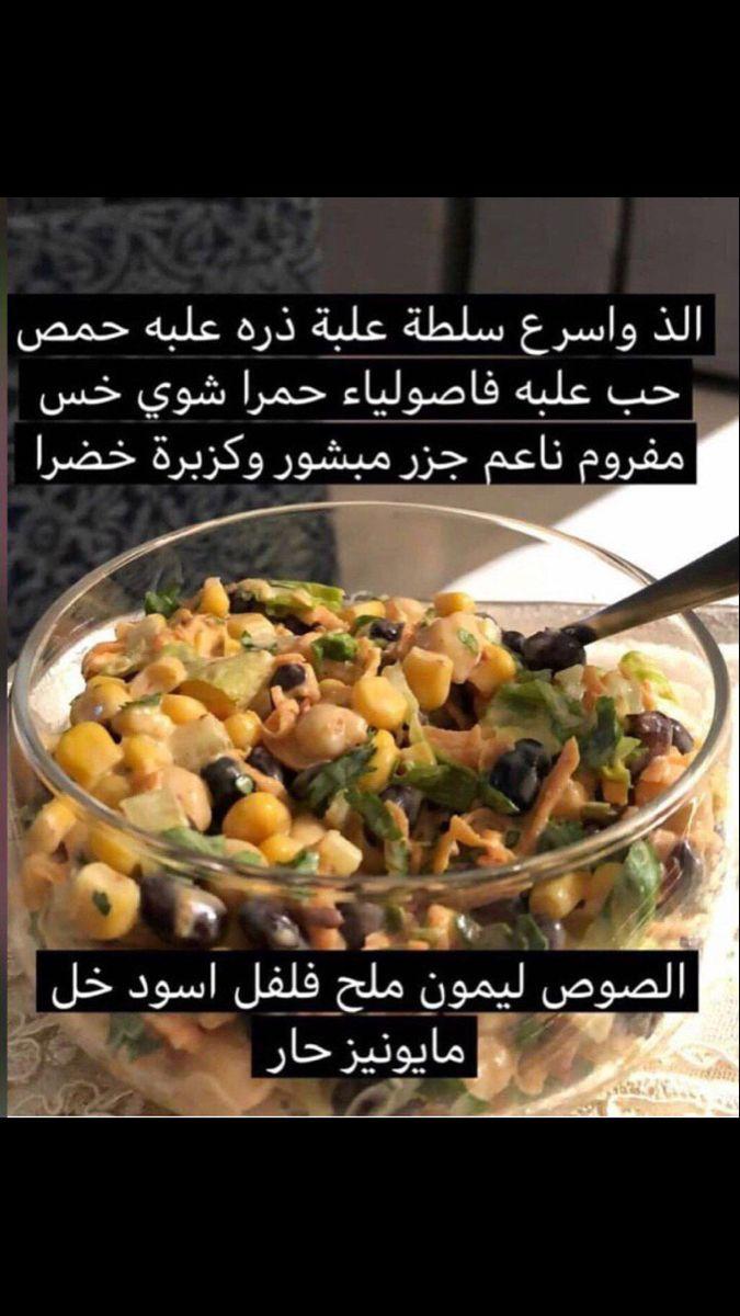 سلطة ذرة Healthy Lifestyle Food Cookout Food Diy Food Recipes