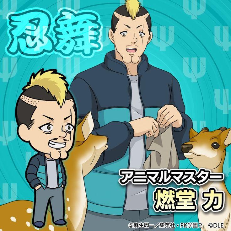 Nendou Riki/Gallery in 2020 Saiki, Anime, Vault boy