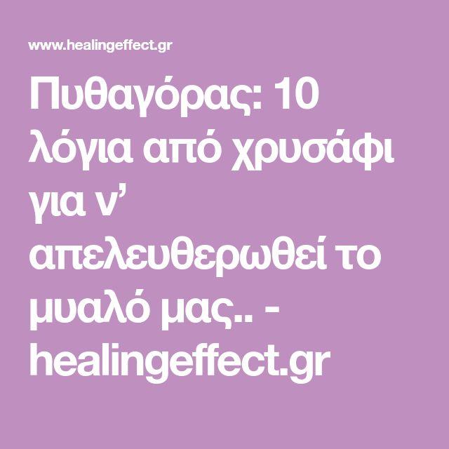 Πυθαγόρας: 10 λόγια από χρυσάφι για ν' απελευθερωθεί το μυαλό μας.. - healingeffect.gr