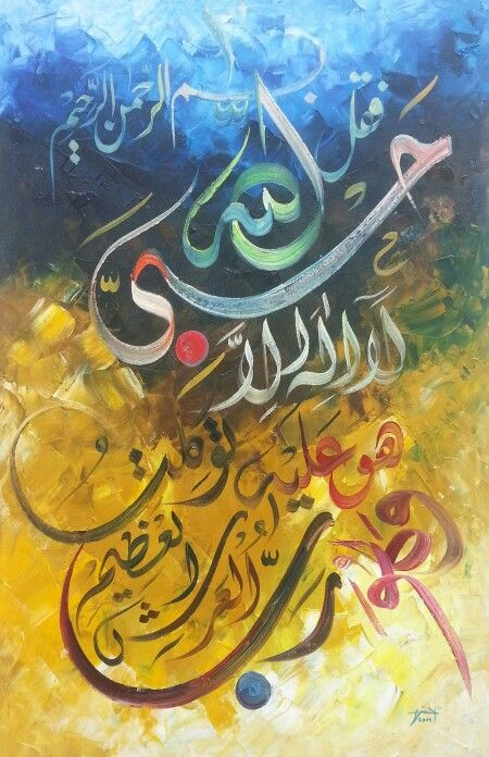 Calligraphy by mohsin raza oil on canvas