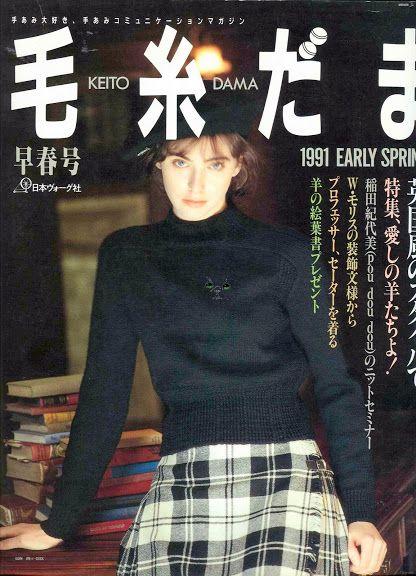 KEITO DAMA 1991 SPRING EARLY - azhalea VI- KEITO DAMA1 - Picasa Web Albums