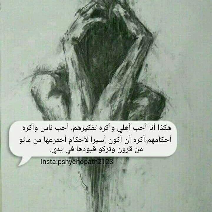 فوضى عارمة و تناقض هائل Photo Quotes Arabic Quotes Arabic Love Quotes