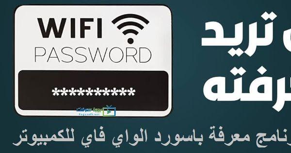 تحميل برنامج معرفة باسورد الواي فاي 2020 Wifi للكمبيوتر مجانا بيجا سوفت Wifi Password Wifi Passwords