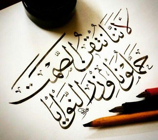 Arabic Calligraphy. لأننا نتقن الصمت حملونا وزر الخطايا النوايا