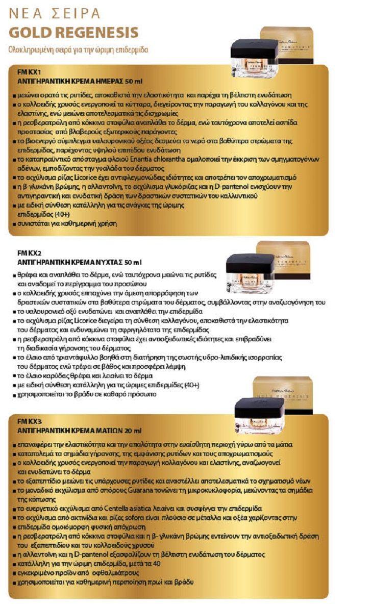 GOLD REGENESIS Αντιγηραντική κρέμα ημέρας, νύχτας, ματιών με κολλοειδή χρυσό !!! Για παραγγελίες : http://fmgroupgreececyprus.wix.com/fmgroupgreececyprus, email : fmgroup.greece.cyprus@gmail.com  ,κιν.:6973493433 (what's up)