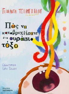 Ποιο βιβλίο μας πρότεινε η εκπαιδευτικός Καλλιόπη Παπουτσάκη; (Πώς να καταβροχθίσετε ένα ουράνιο τόξο) ::
