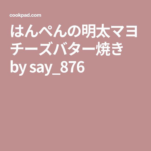 はんぺんの明太マヨチーズバター焼き by say_876