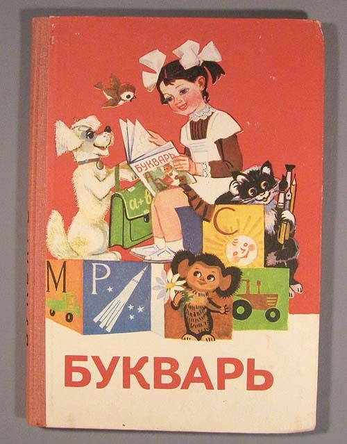Soviet children book cover to learn the alphabet