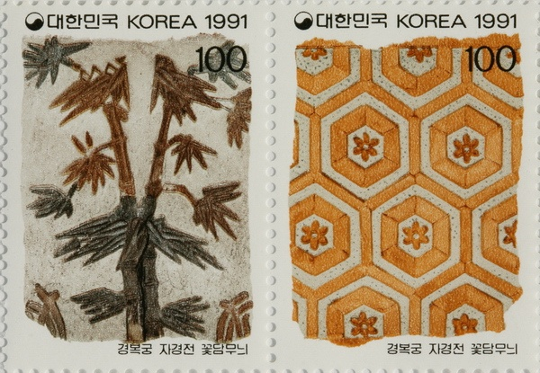 Korea 1991 경복궁 자경전 꽃담무늬