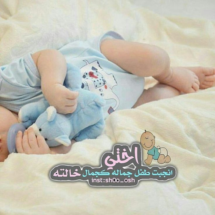 Pin By Sousou On رمزيات مواليد Baby Bear Baby Shower Baby Boy Cards Baby Words