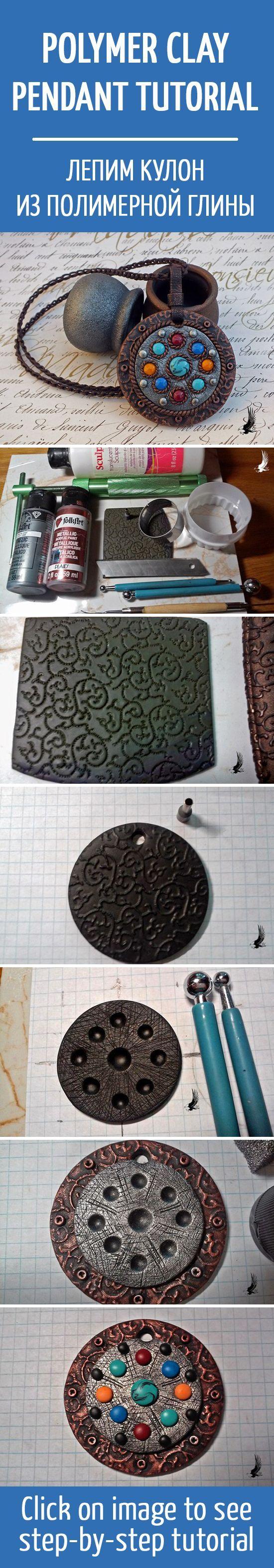 Лепим кулон из полимерной глины / Polymer clay pendant tutorial